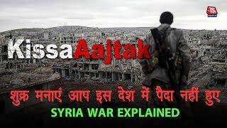 शुक्र मनाएं आप इस देश में पैदा नहीं हुए. Syria War Explained in Hindi…