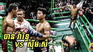 Kun Khmer Battle, Chan Varith Vs Sim Sam, 22/July/2018, BayonTV Boxing