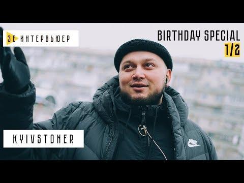 KYIVSTONER. Birthday Special (1/2 часть). Зе Интервьюер. 30.12.18