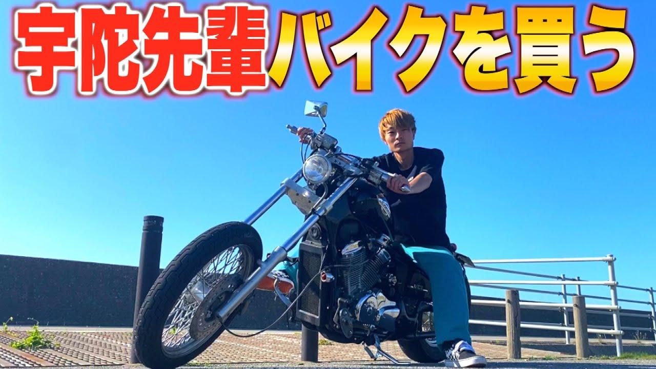 宇陀先輩高額バイクを買う!!