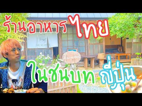 #รีวิวร้านอาหารไทยในญี่ปุ่น EP.1 ร้านอาหารไทยในชนบทญี่ปุ่น ชิล สบาย อร่อย