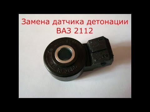 Замена датчика детонации ваз 2112  16 клапанов| Убираем ЧЕК ошибку