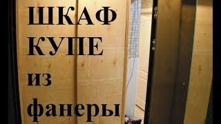 ШКАФ КУПЕ из ФАНЕРЫ - Я Сама