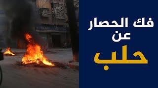 هل تفلح المعارضة السورية المسلحة في فك الحصار عن المدينة؟