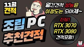 2020년 11월 조립 PC 추천 견적!! RTX 30…