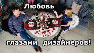 Дизайн и День святого Валентина