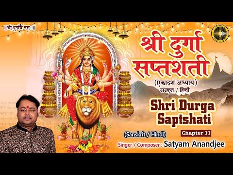 श्री दुर्गा सप्तशती पाठ संस्कृत एवं हिंदी | एकादश अध्याय | Durga Saptshati Chapter- 11