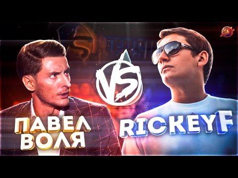 RICKEY F VS