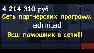 admitad — сеть партнёрских программ! Как начать зарабатывать в admitad!!!