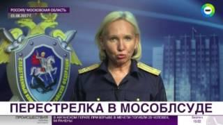 Перестрелка в Мособлсуде: хроника событий