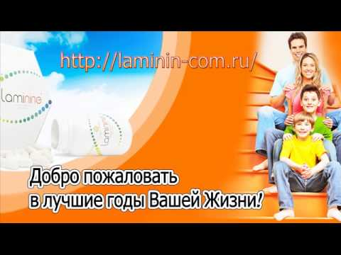 Экстрасенсы о ламинине http://laminin-com.ru/