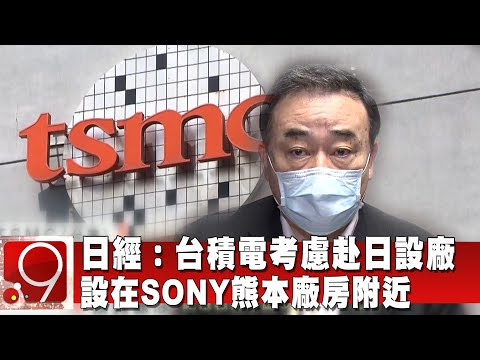 日經:台積電考慮赴日設廠 設在SONY熊本廠房附近 @9點換日線