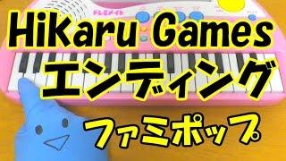 1本指ピアノ【ヒカルゲームズ】エンディングBGM Hikaru Games Syamu_Game 簡単ドレミ楽譜 初心者向け
