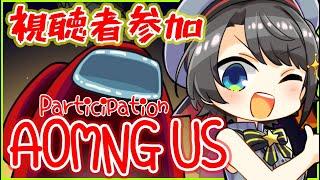 【視聴者参加】初心者AMONG US!!!!!UBARU!!!!!!!【ホロライブ/大空スバル】