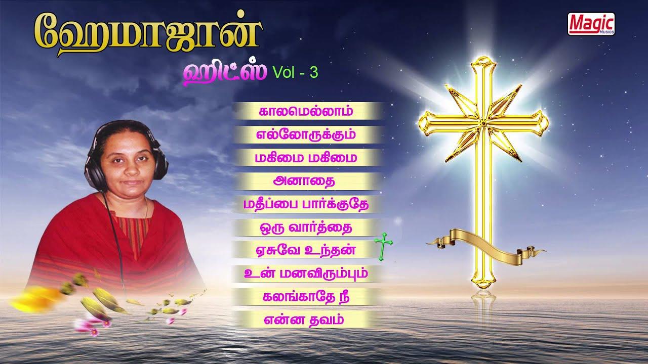 Kuyavanae Kuyavane Sis Hema John Free Download