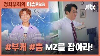 '최메기' 부캐 만든 최문순, '롤린' 춤 춘 박용진…튀어야 산다?! / JTBC 정치부회의