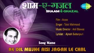 Ae Dil Mujhe Aisi Jagah Le Chal | Shaam-E-Ghazal | Arzoo | Talat Mahmood
