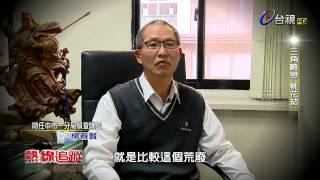 Download lagu 熱線追蹤 2015-02-02 桃園、台中白骨案