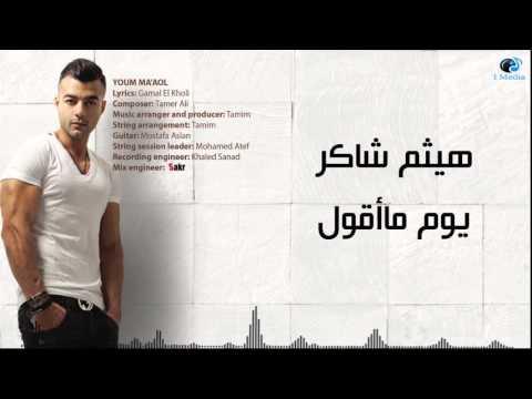 Haitham Shaker - Youm Maoul | هيثم شاكر - يوم ما أقول