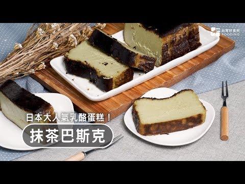 【零失敗點心】抹茶巴斯克起士蛋糕!日本大人氣點心~表皮焦香,綿密口感入口即化!