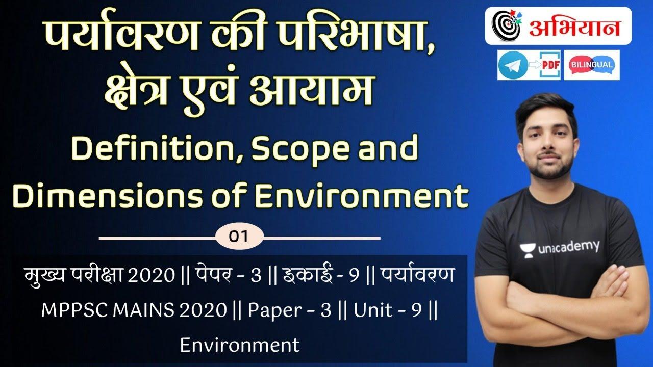 पर्यावरण की परिभाषा| Definition of Environment|Unit 9|Paper 3 |Envirnment |MPPSC Mains|Shubham Gupta