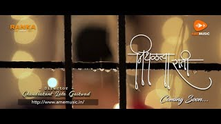 Nithalatya Rati - Teaser 2 | Chandrakant Lata Gaikwad