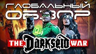 Глобальный обзор - The Darkseid War