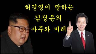 북미회담 마친 김정은 사주분석 by허경영 (Kim Jong Un's fate after the North Korea & America summit)