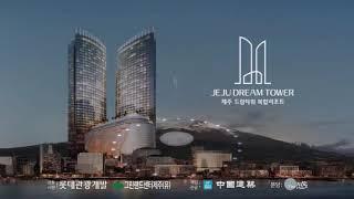 제주 드림타워 (그랜드 하얏트 호텔 ) 분양