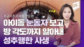 아이돌 사진 속 눈동자에 비친 풍경으로 집 찾아가 성추행한 사생;(교사촌지, 플라잉카) / 14F