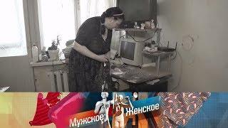 Уютная квартира. Мужское / Женское. Выпуск от 25.04.2019