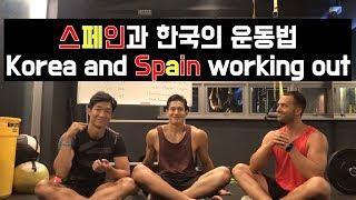 스페인과 한국의 운동법 / Korea and Spain working out