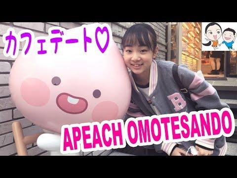 【表参道デート】アピーチカフェで爆買い&破産【ベイビーチャンネル 】