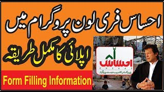 How to Apply Ahsaas Interest Free Loan   Technical Zameer