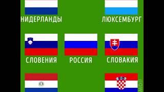 Похожие флаги мира(, 2017-09-27T18:58:45.000Z)