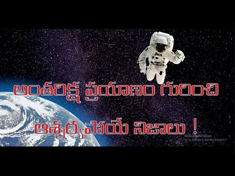 Space Travelling Documentary in Telugu