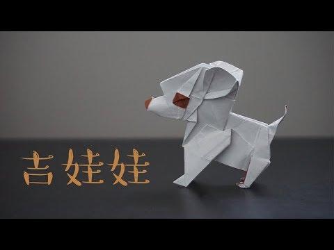 Origami Tutorial: Chihuahua (Hiroaki Kobayashi)