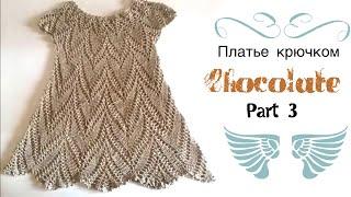 Вяжем платье крючком на девочку 2-3 года/Часть 3 последняя /knitted dress/vestido de ganchillo