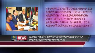 Members of EU Parliament talk with Hailemariam Desalegn and oppositions