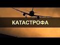 Авиакатастрофы Катастрофа Як 42 под Ярославлем 7 сентября 2011 года mp3