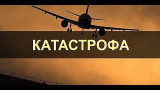 📺 Авиакатастрофы. Катастрофа Як-42 под Ярославлем, 7 сентября 2011 года.