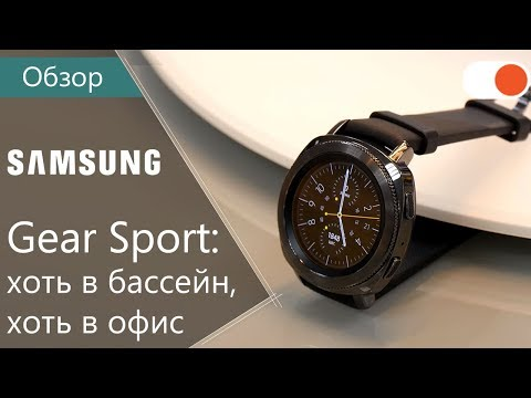 Обзор Samsung Gear Sport  Стильные и водостойкие смарт-часы