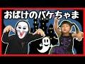 ケロポンズ おばけのバケちゃま 踊ってみた  ハロウィン 仮装 ダンス ♪ Koharu & Taichi CHANNEL
