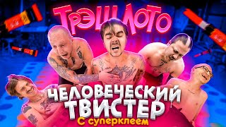 Download ТРЭШ ЛОТО: ЧЕЛОВЕЧЕСКИЙ ТВИСТЕР С СУПЕРКЛЕЕМ Mp3 and Videos