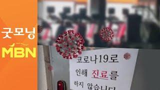 의정부 헬스클럽 누적 19명 확진…대전 의원발 집단감염…