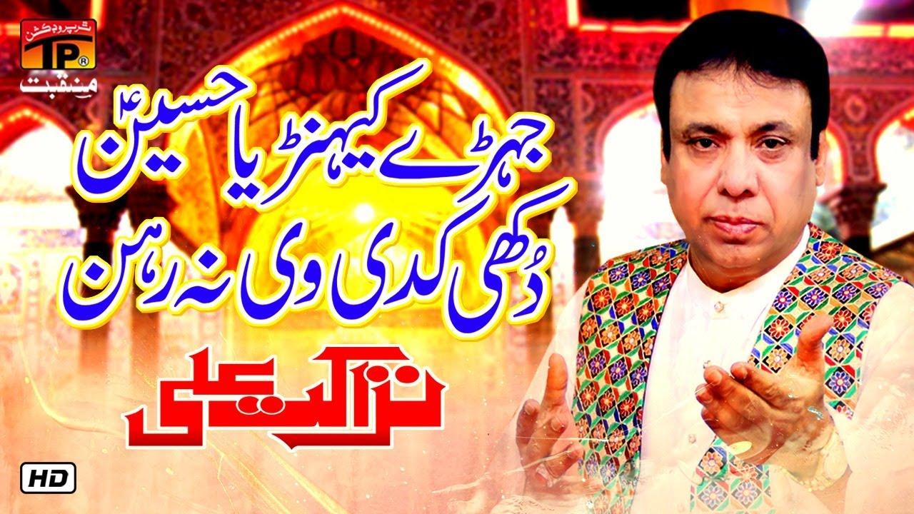 Jehre Kehnr Ya Hussain Dukhi Kadi Vi Na Rehanr | Nazakat Ali Khan | Tp Manqabat