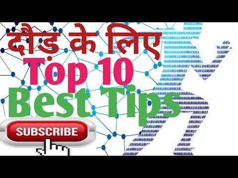 Top 10 Best Tips for Running   दौड़ के लिए टॉप 10 वेस्ट टिप्स   Running Ke Liye Top 10 Best Tips
