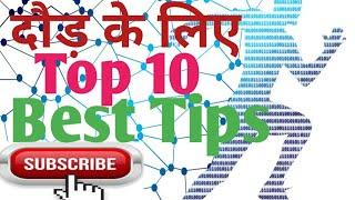 Top 10 Best Running Tips in Hindi | दौड़ के लिए Top 10 best Tips | Running Tips for Beginners (Top10)