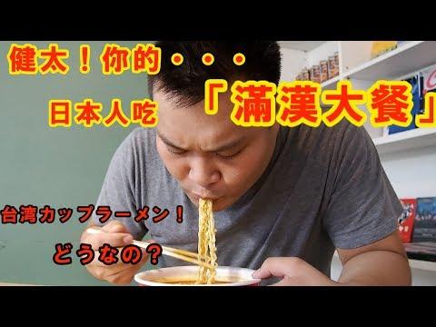 日本人覺得滿漢大餐是・・・!?台湾人オススメカップラーメン、日本人の口には!?