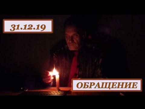31 12  19. ОБРАЩЕНИЕ